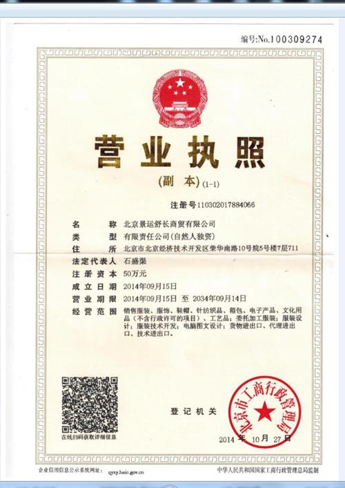 北京景运舒长商贸有限公司企业档案