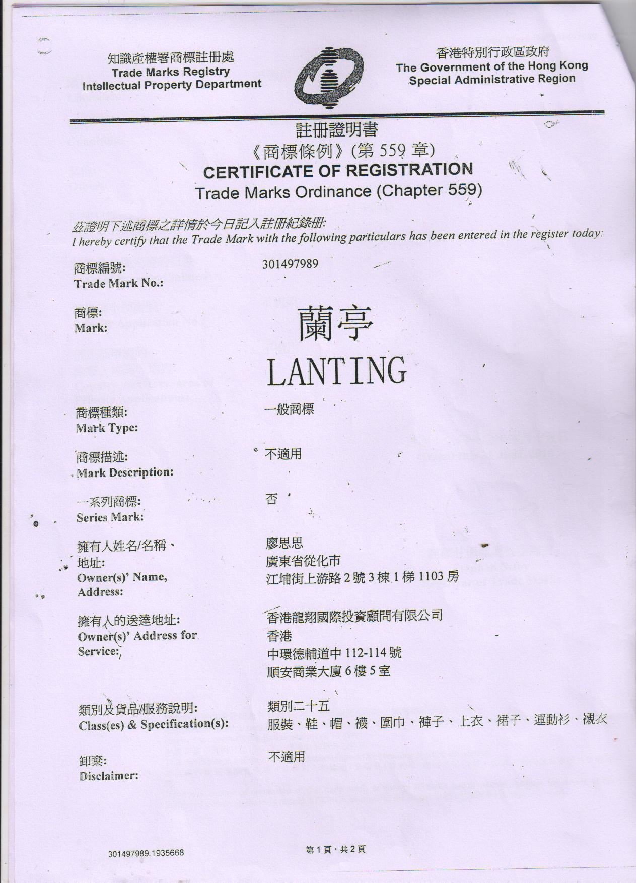 广州收获服饰有限公司企业档案