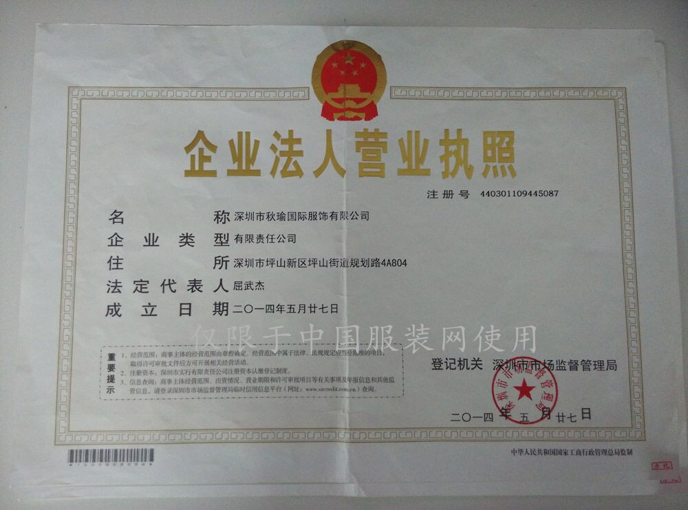 深圳秋瑜国际摩天平台服饰有限摩天平台公司摩天注册企业档案