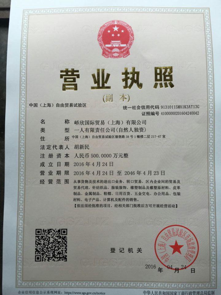 峤欣国际贸易上海有限公司企业档案