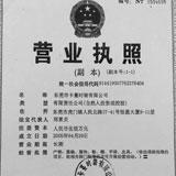卡蔓国际时装有限公司企业档案