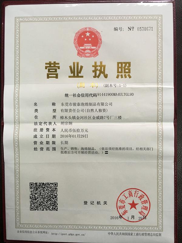 東莞市駿泰泡綿制品有限公司企業檔案