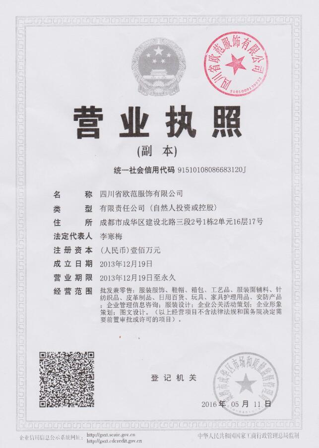 四川省歐范服飾有限公司企業檔案