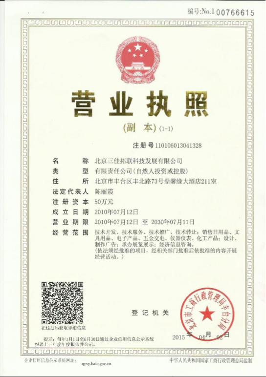 北京三佳拓联科技发展有限公司企业档案