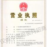 广州市静距离服饰有限公司企业档案
