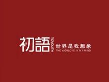 广州初语服装设计有限公司