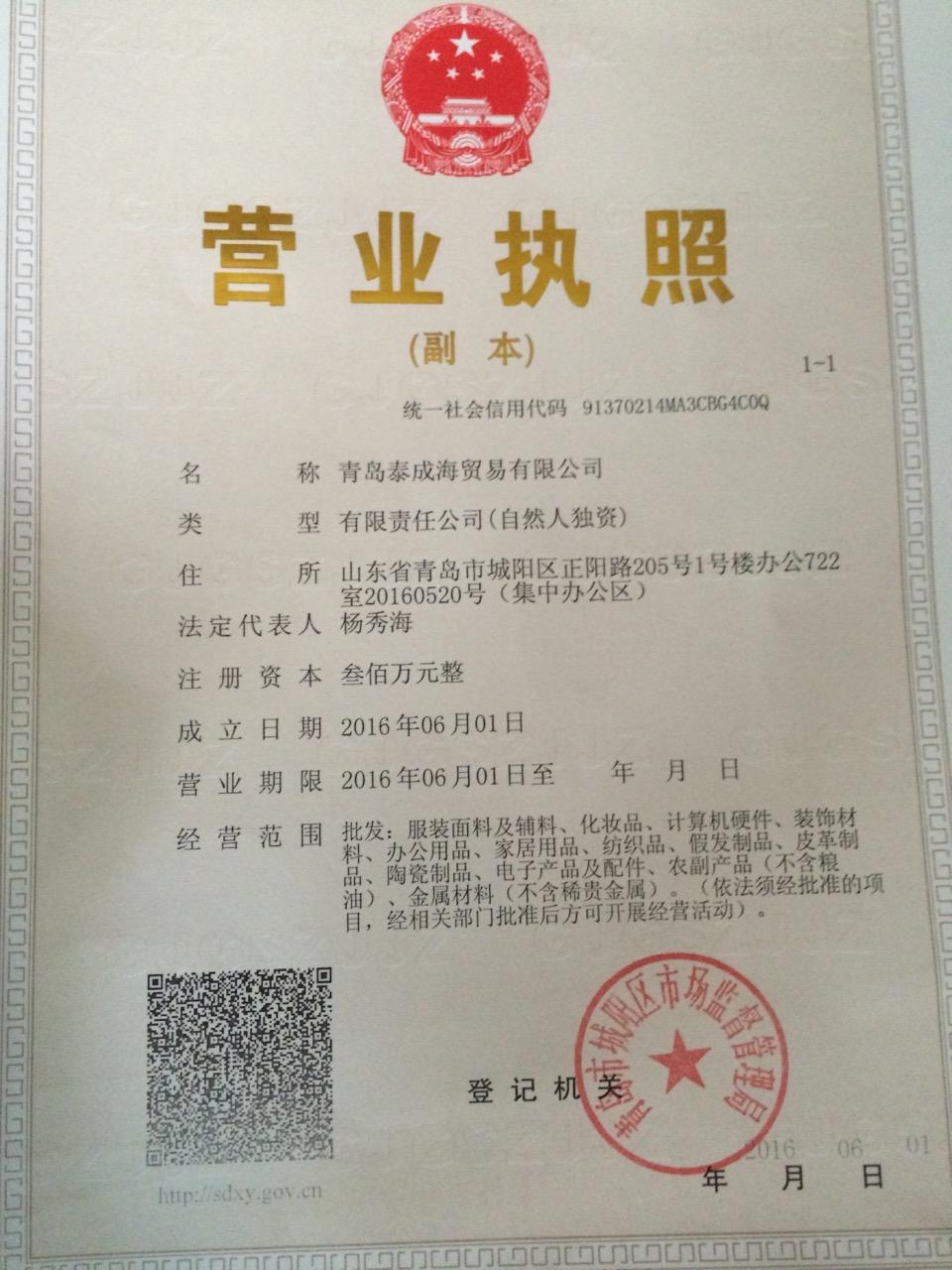 青島泰成海貿易有限公司企業檔案
