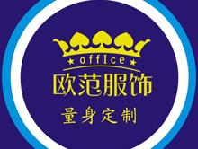 四川省歐范服飾有限公司
