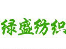 江阴市绿盛纺织有限公司