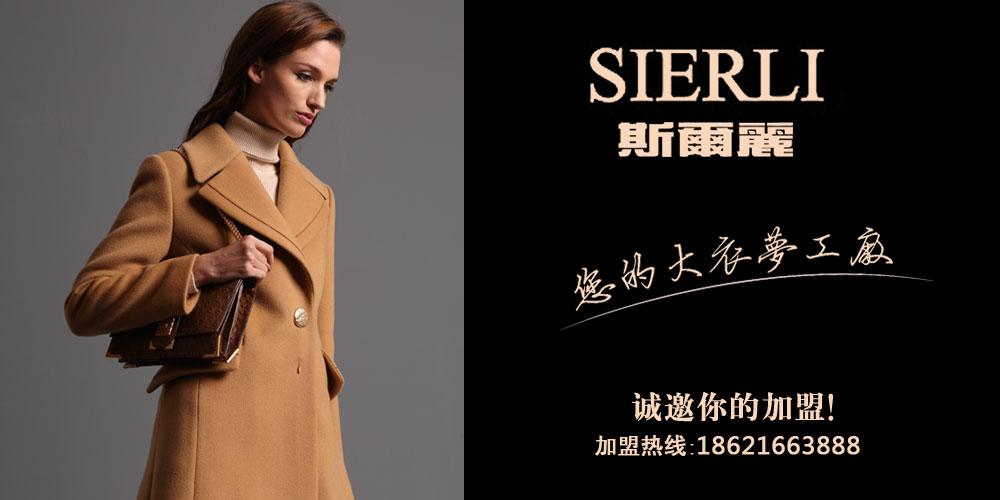 上海斯尔丽服饰有限公司