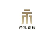上海诗礼文化传播有限公司