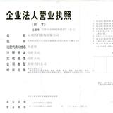 杭州浩轩服饰有限公司企业档案