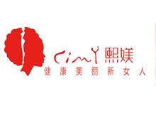 深圳熙媄服饰有限公司
