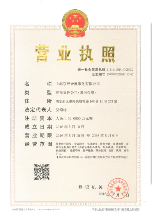 上海京巴会展服务有限公司形象图