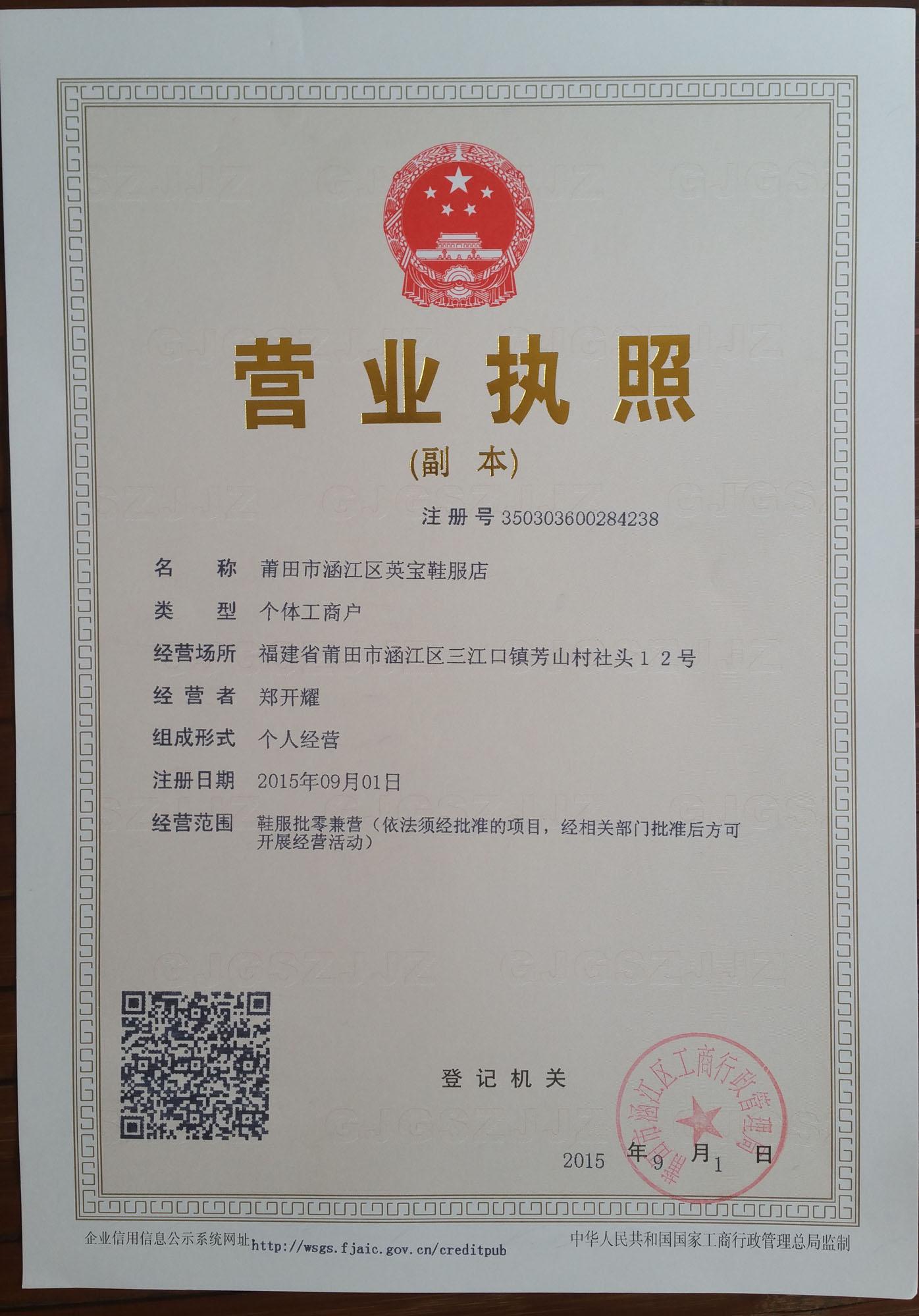 莆田市涵江区英宝鞋服店企业档案