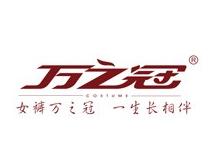浙江万之冠服饰有限公司