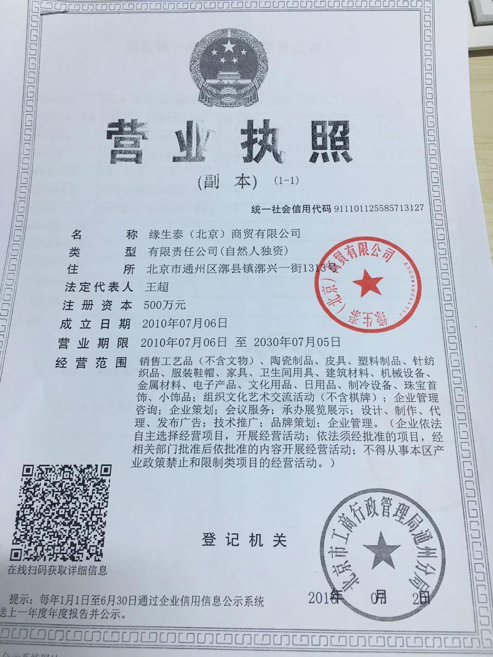 缘生态(北京)商贸有限公司企业档案