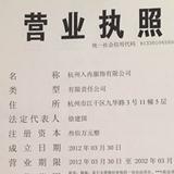 杭州入冉服饰有限公司企业档案