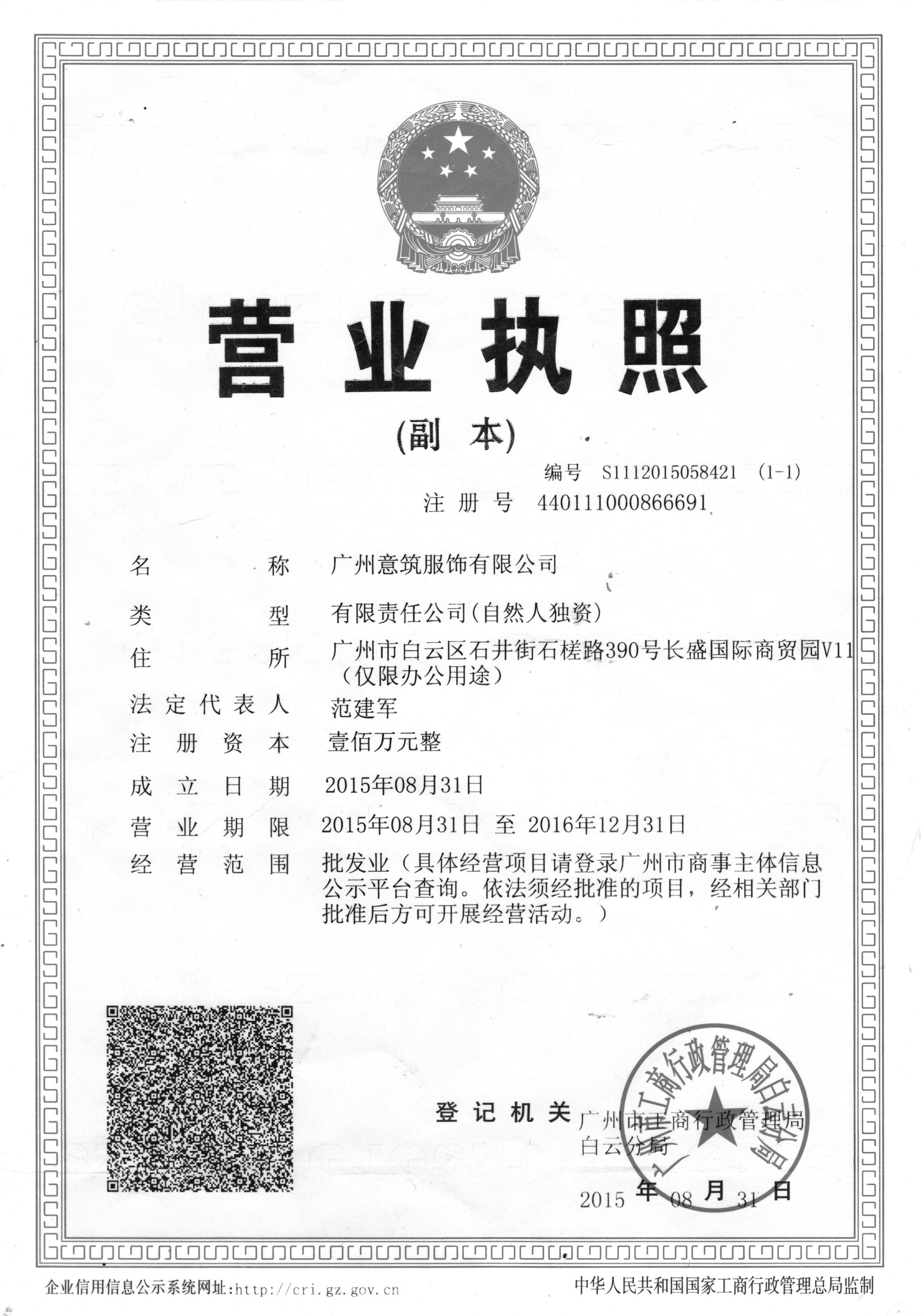 广州意筑服饰有限公司企业档案