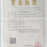 广州衣佰芬服饰有限公司企业档案
