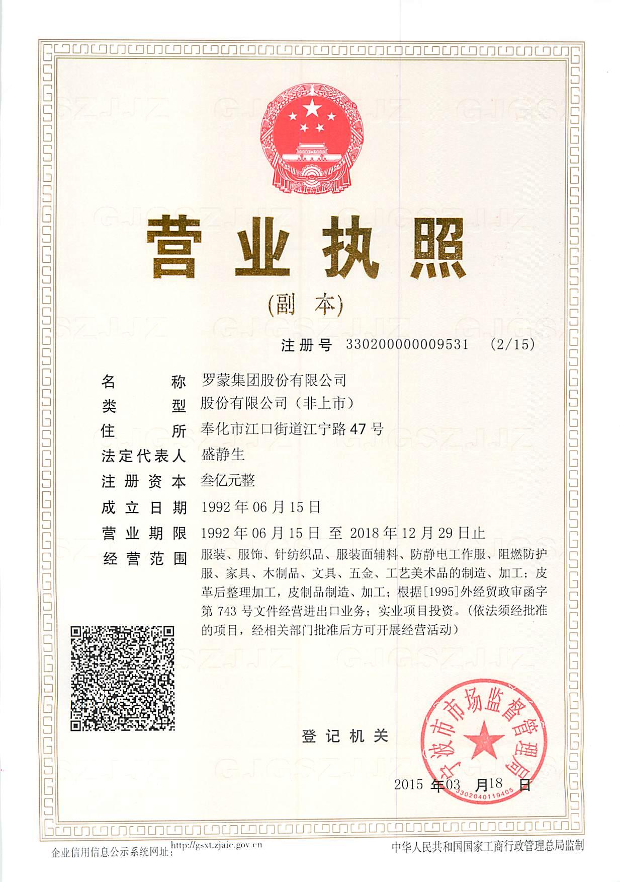 罗蒙集团股份有限公司企业档案