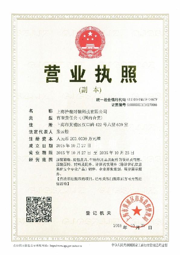 上海怡裁时装科技有限公司企业档案