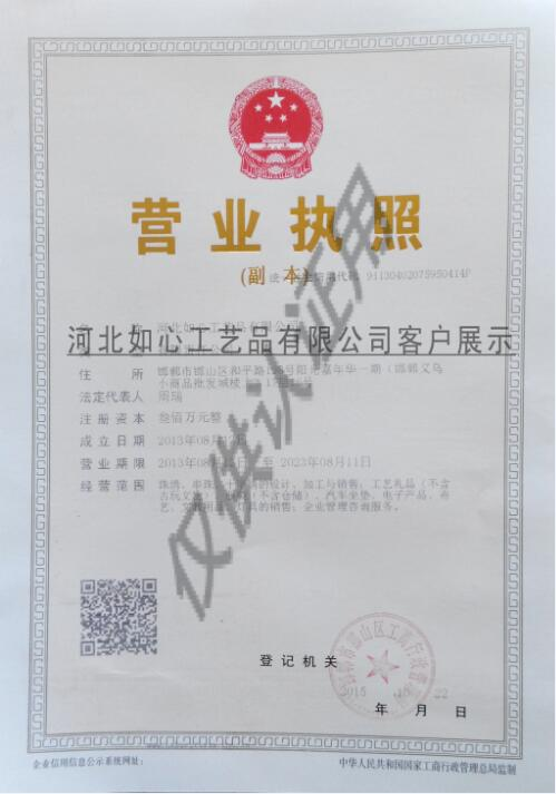 河北如心工艺品有限公司企业档案