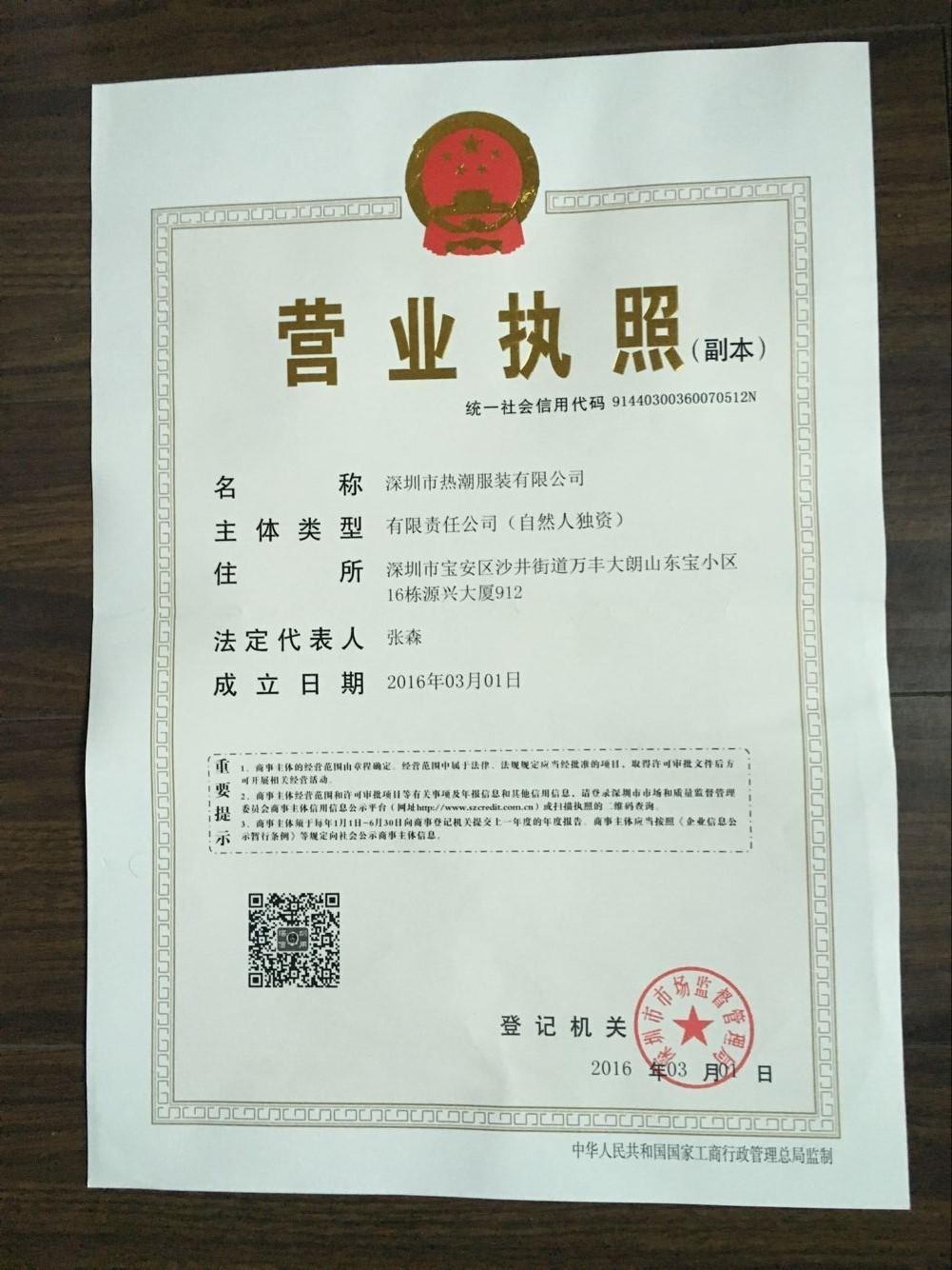 深圳市热潮服装有限公司企业档案