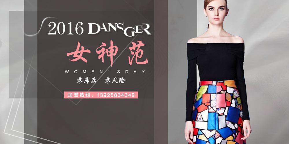 深圳市丹诗格尔服装有限公司