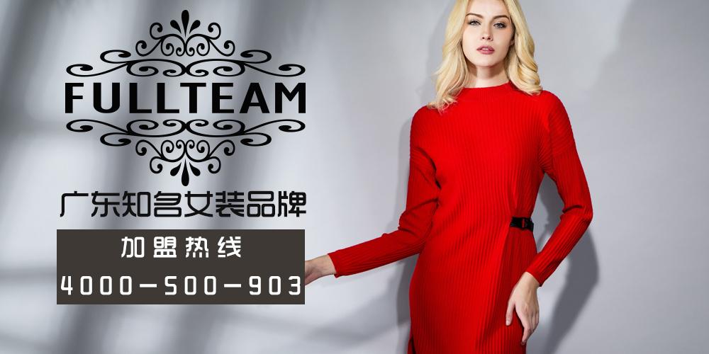 广州市富天服饰有限公司