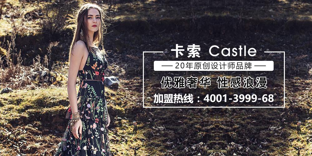 卡索服饰_卡索加盟_卡索连衣裙