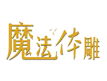 东莞兰姿化妆品有限公司