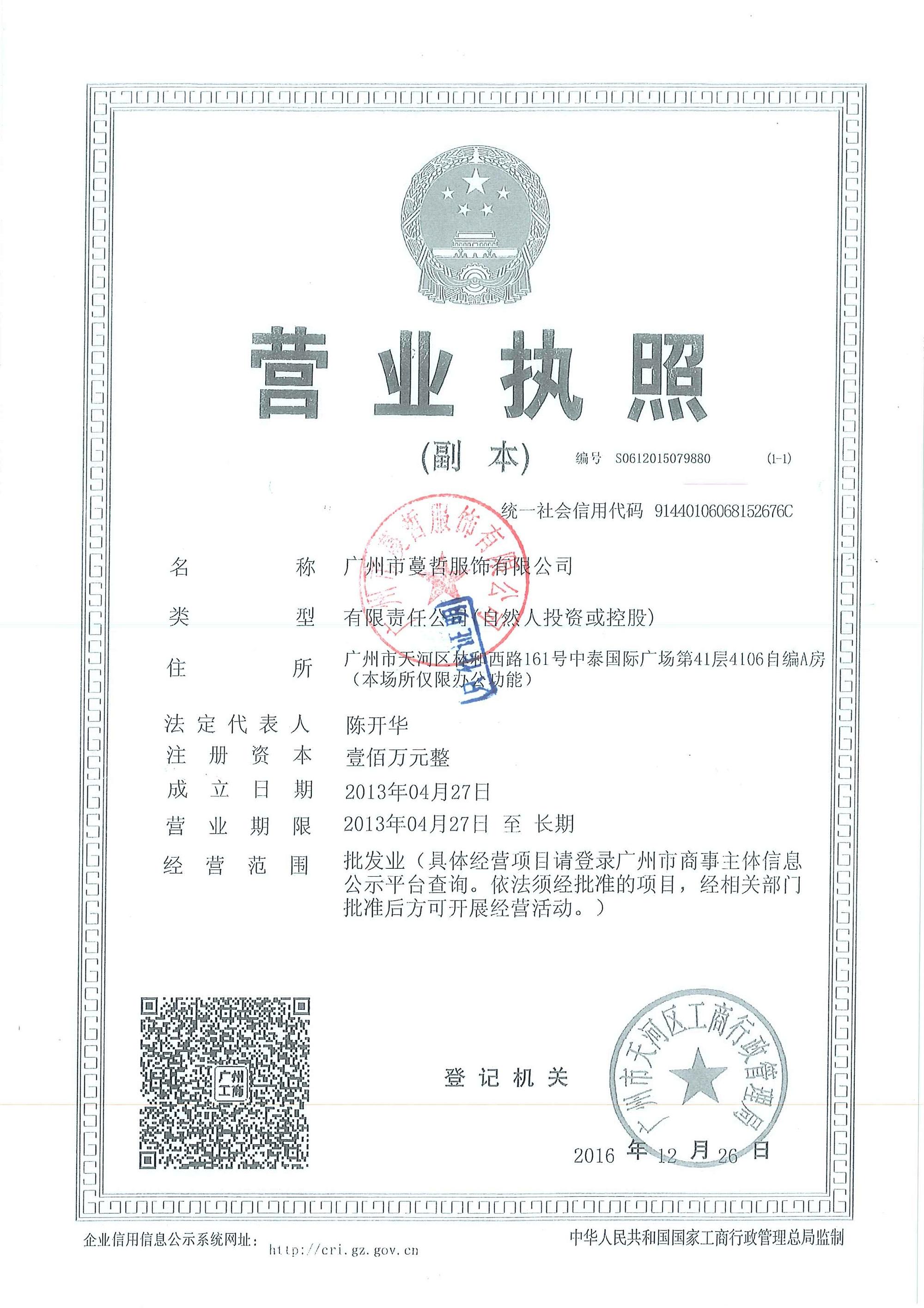 广州市蔓哲服饰有限公司(波可诺)企业档案