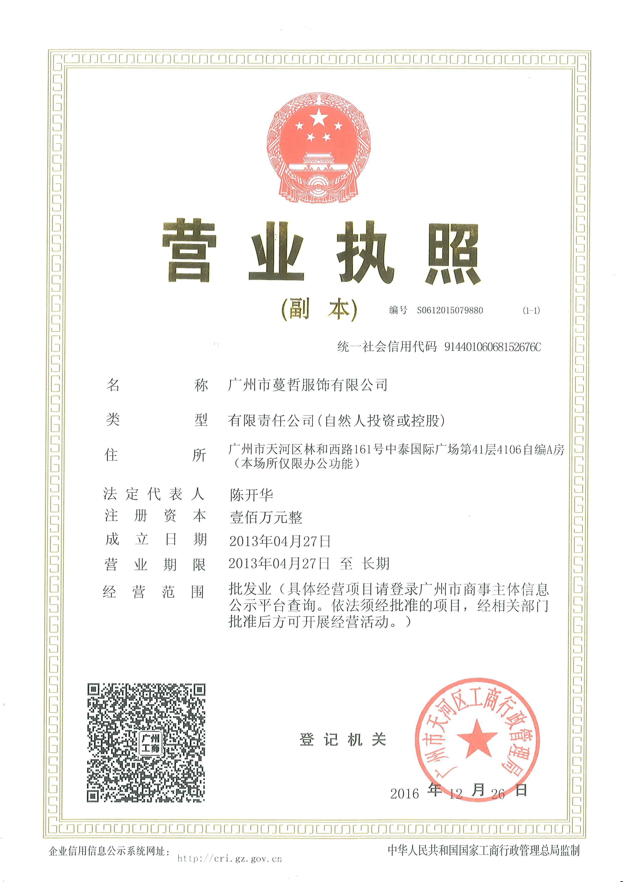 广州市蔓哲服饰有限公司(女装)企业档案