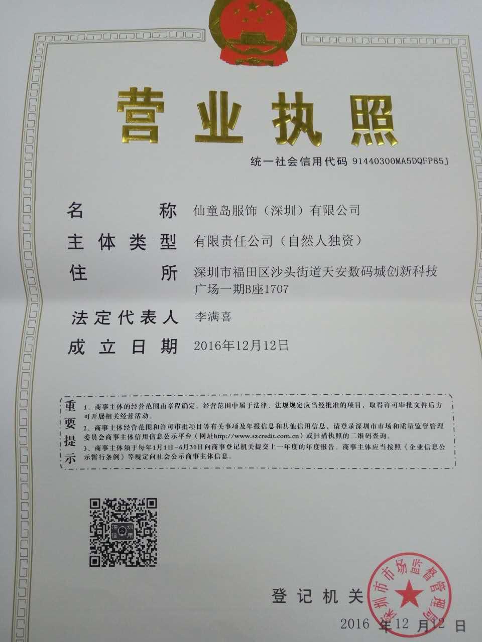 仙童岛服饰(深圳)有限公司企业档案
