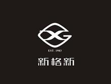 广州新格新服装有限公司/新格新时尚男装深圳分公司