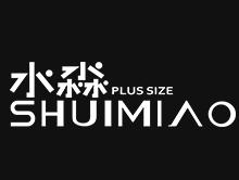 北京水淼服装有限公司
