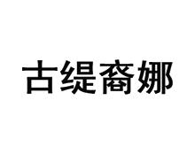 广州欧杞橼服饰有限公司(古缇裔娜)