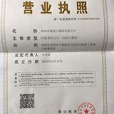深圳蓝缇儿服饰有限公司企业档案
