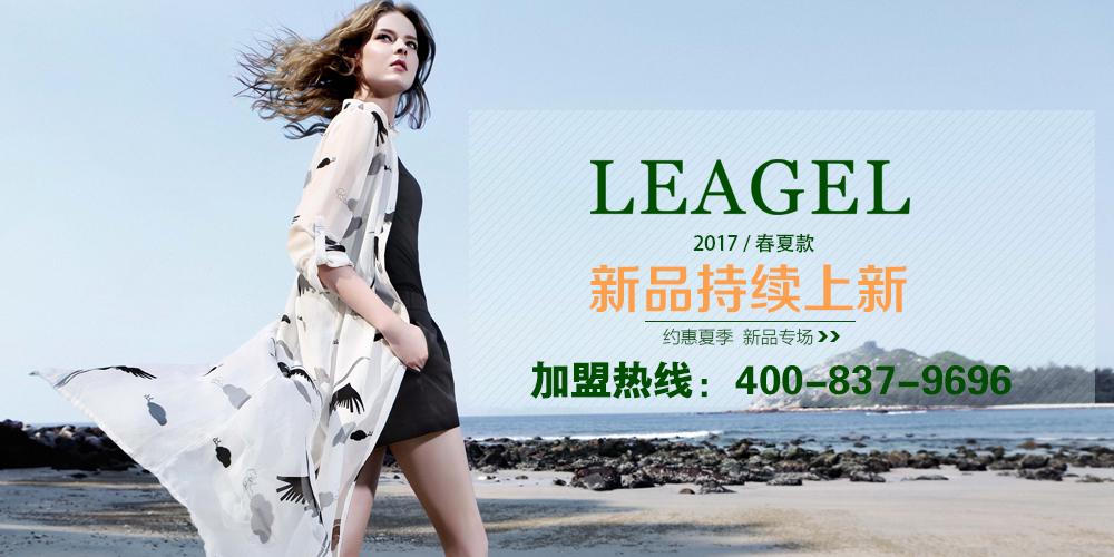 东莞市例格制衣实业有限公司
