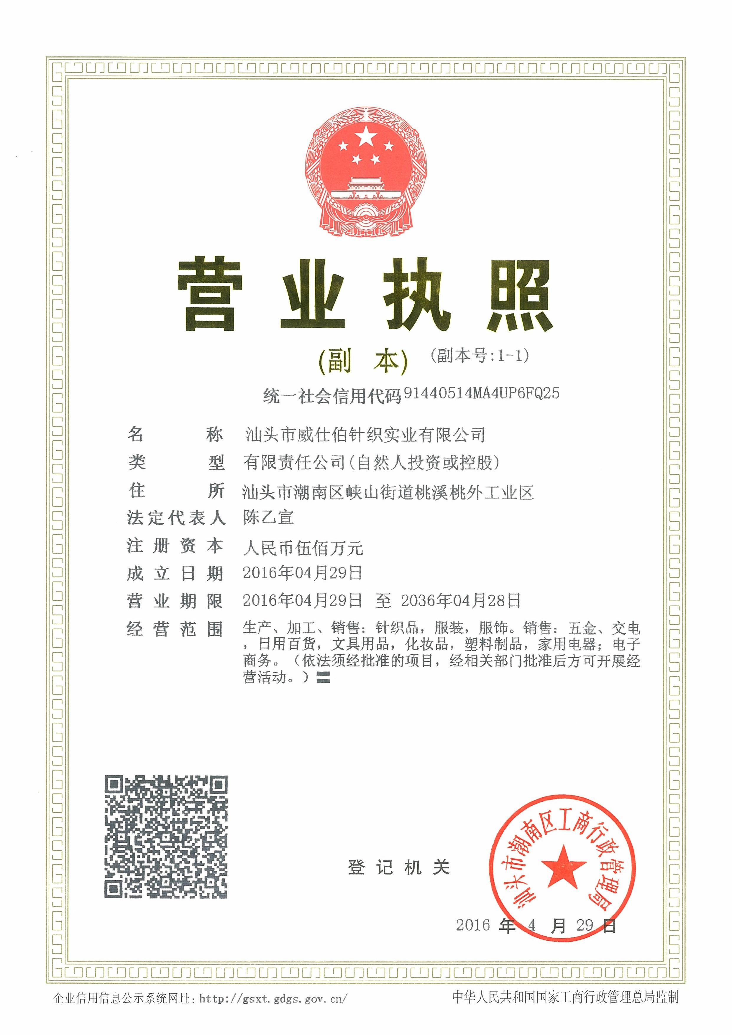 汕头市威仕伯针织实业有限公司企业档案