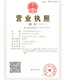 广东康家服装科技有限公司企业档案