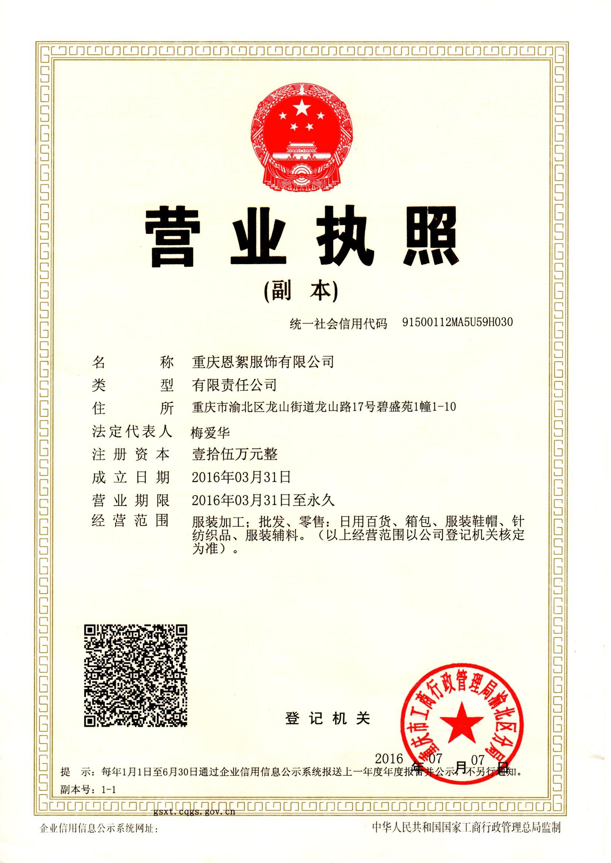 重庆恩絮服饰有限公司企业档案