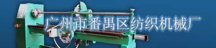 广州市番禺区纺织机械厂
