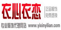 北京衣心衣恋服饰贸易有限公司