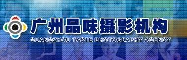 广州市品味摄影