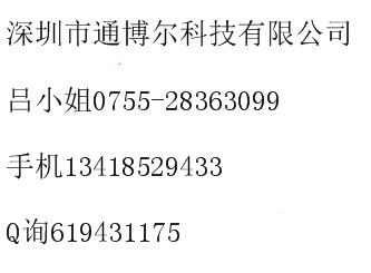 深圳市通博尔测试服务机构