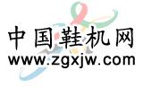 浙江省温州市金龙鞋机设备有限公司