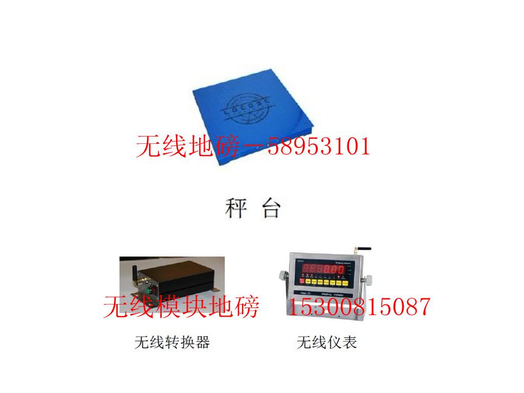 上海信衡电子地磅秤有限公司