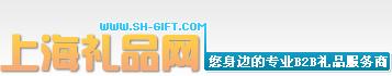 上海中谊礼品有限公司